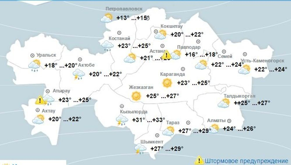 Погода в Казахстане 9 мая