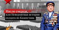 Қазақстандық ардагер Зейнеолла Байжасаров