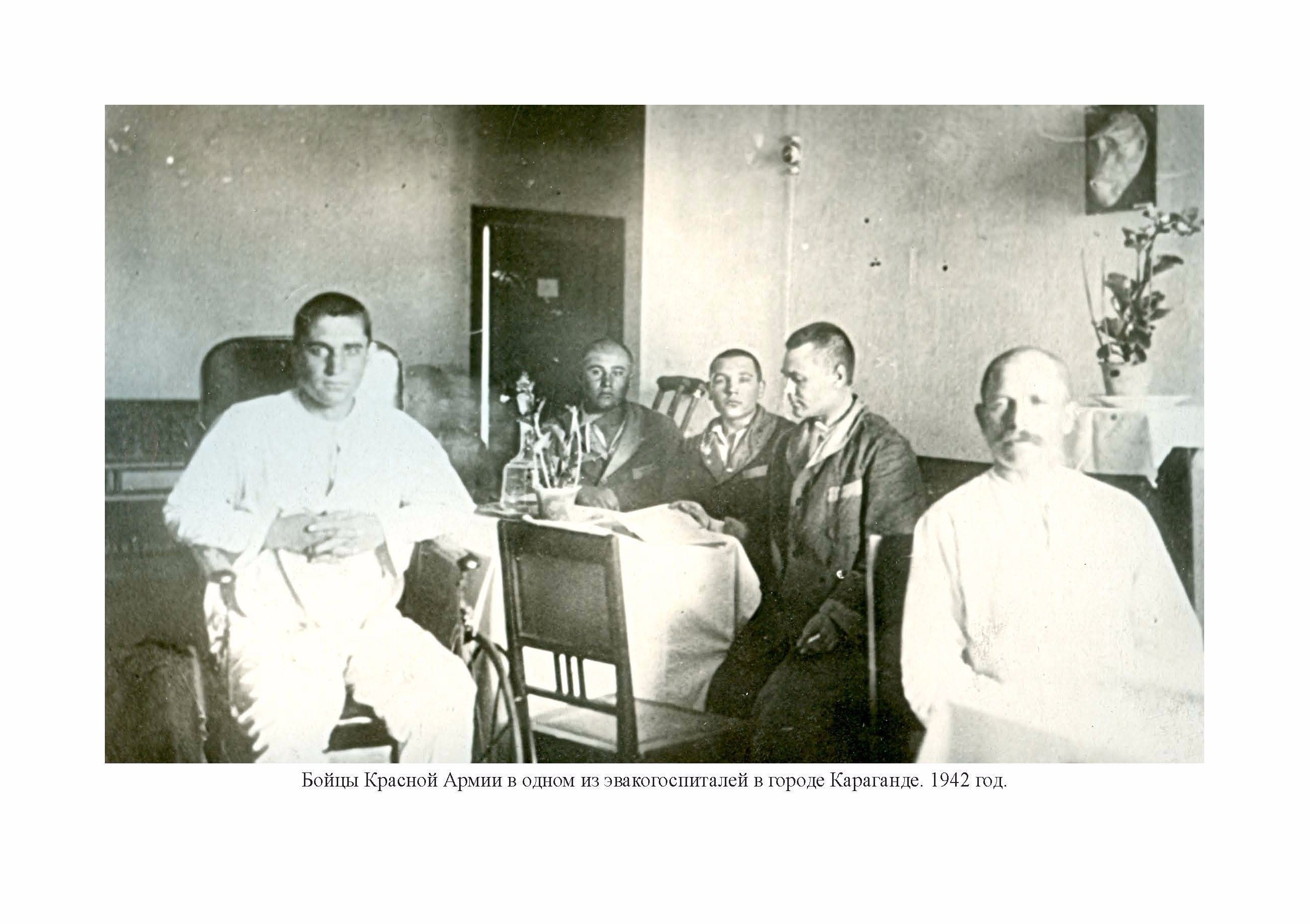 Солдаты Красной Армии в карагандинском госпитале