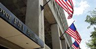 Вашингтондағы ФБР штаб-пәтерінің ғимараты, архивтегі фото