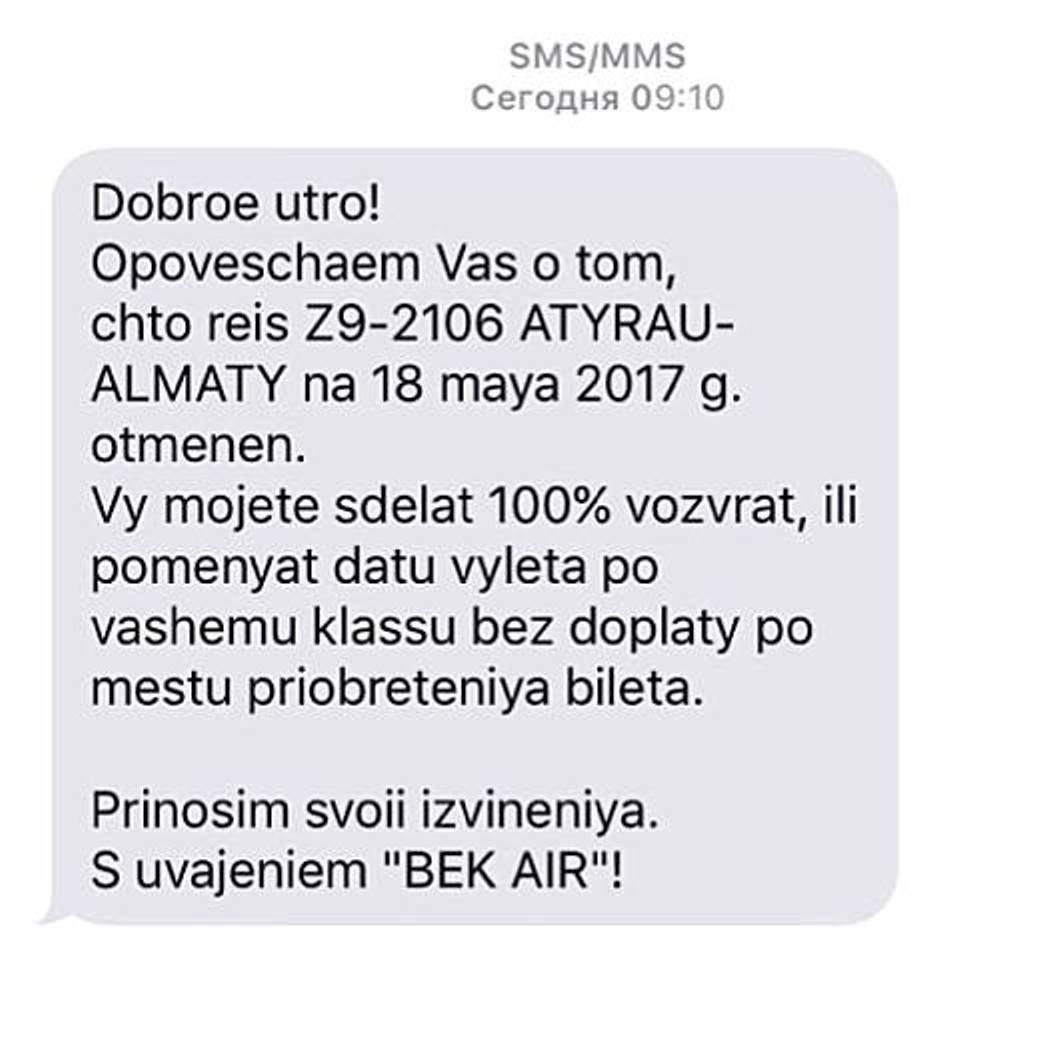 СМС BEK Air об отмене рейса