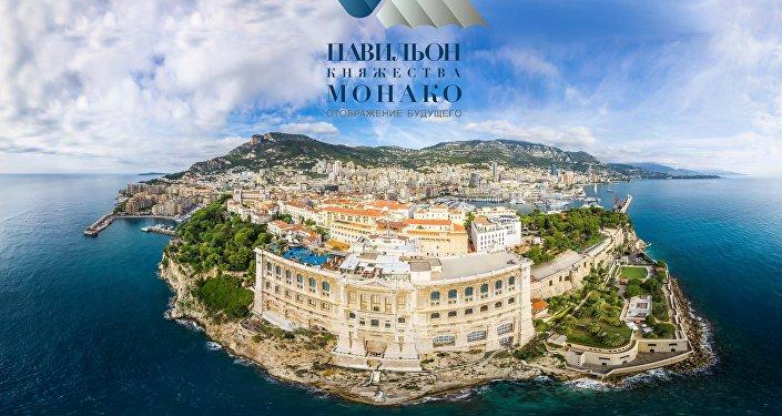 Презентация павильона Монако на ЭКСПО-2017