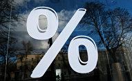 Процент белгісі