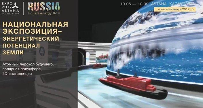 Презентация павильона России на ЭКСПО-2017