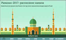 Календарь Рамадана-2017