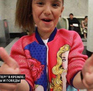 Финал Ты супер! в Кремле: радость, слезы и любовь