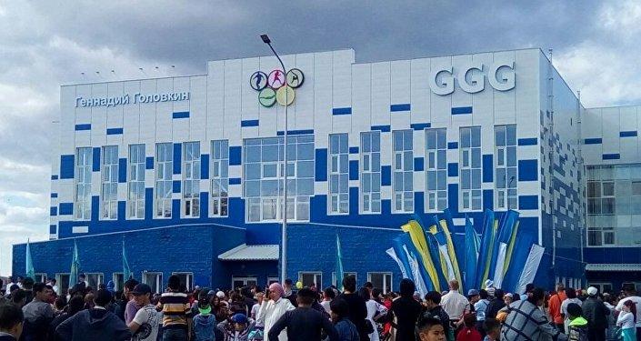 Геннадий Головкин атындағы спорттық кешен