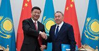 Нұрсұлтан Назарбаев мен Си Цзиньпин