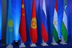 Флаги стран-участниц ШОС