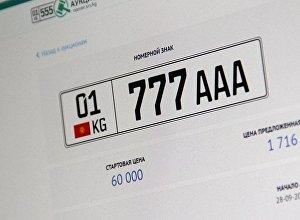 Элитный госномер продан за рекордную сумму в Киргизии