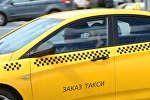 Автомобиль такси, архивное фото