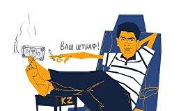 Карикатура: Положил на закон