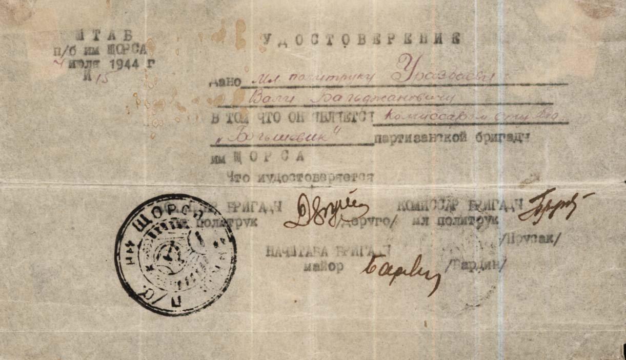 Удостоверение военкома Уразбаева В.Б.