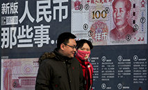 Жители Пекина на фоне изображения юаня