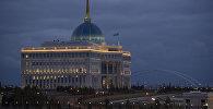 Президентский дворец в Астане