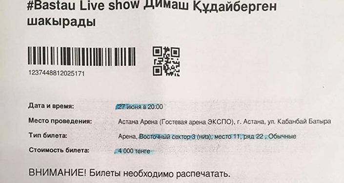 Димаштың концертіне билет, құны 4 мың теңге