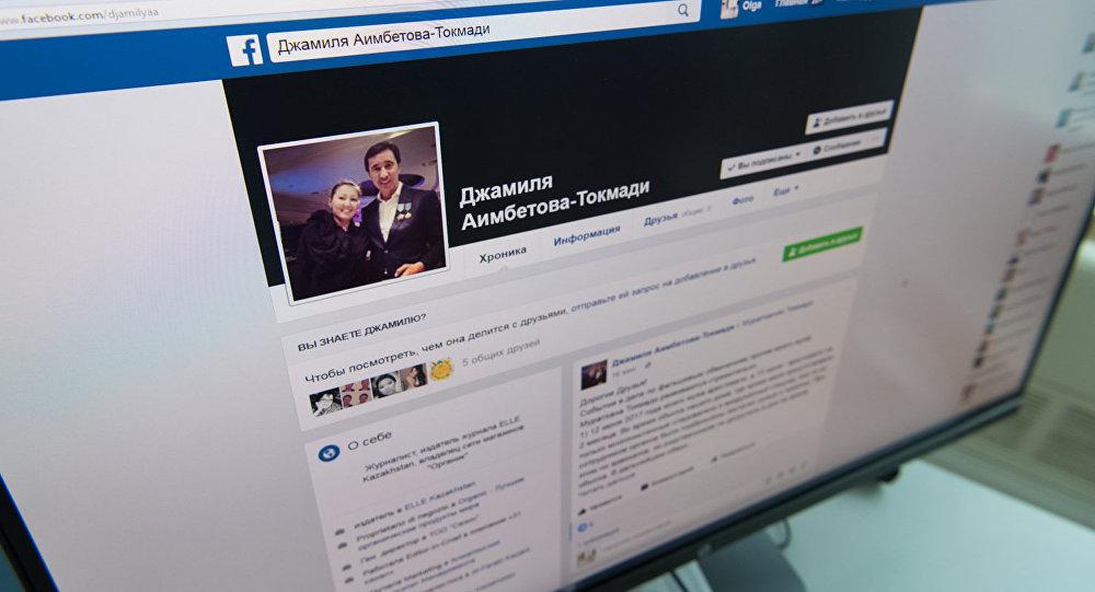 Аккаунт Джамили Аимбетовой-Токмади в соцсети