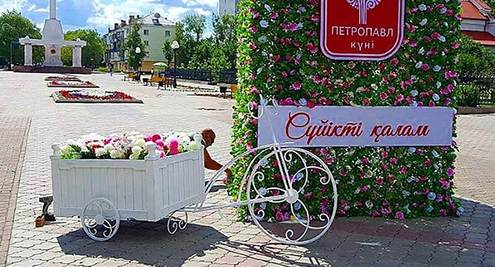 Петропавловск отмечает 265 лет