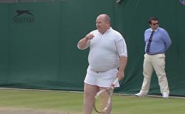 Уимблдон кезінде көрермен кортқа шығып, теннисті қалай ойнау керектігін көрсетті