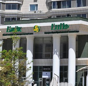 Офис ЕНПФ в Астане