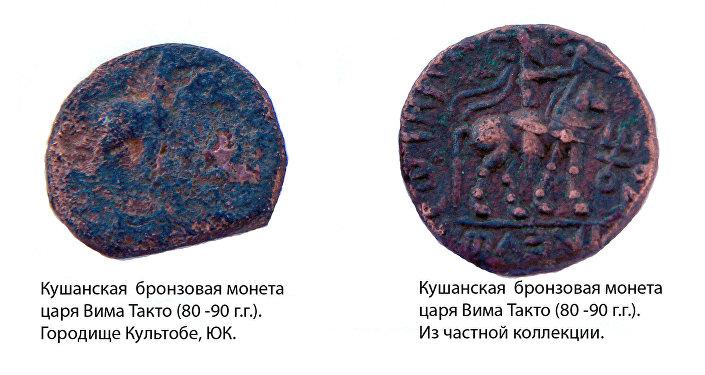 Пески Байдибекского района долгие годы хранили монету 80-90 годов I века нашей эры, которая относится к эпохе великой Кушанской империи
