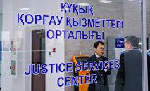 Центр правоохранительных услуг в здании Генпрокуратуры РК