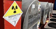 Знак радиационной опасности, архивное фото