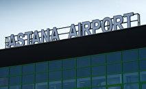 Астана әуежайы