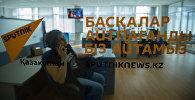 Редакция информационного агентства Sputnik Казахстан