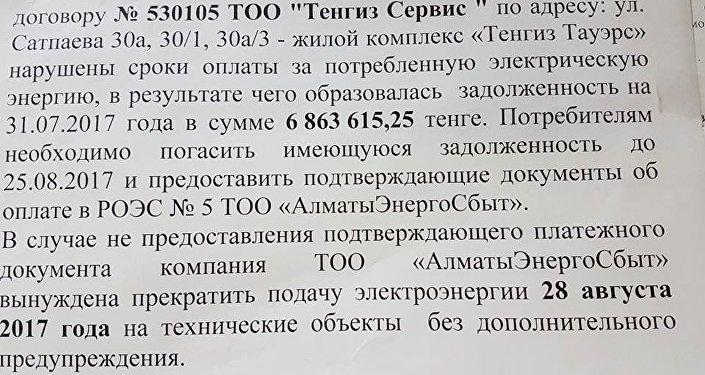 Тенгиз Тауэрс ТК қарыздары туралы хабарлама