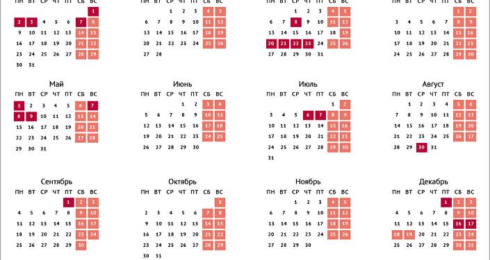 Календарь праздничных и выходных дней в Казахстане на 2017 год