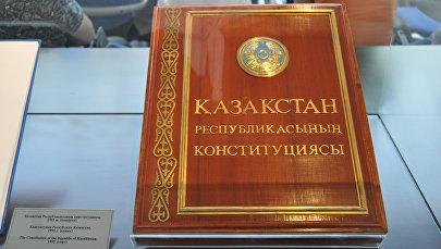 Конституция РК