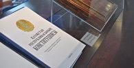 выставка, посвященная Дню Конституции