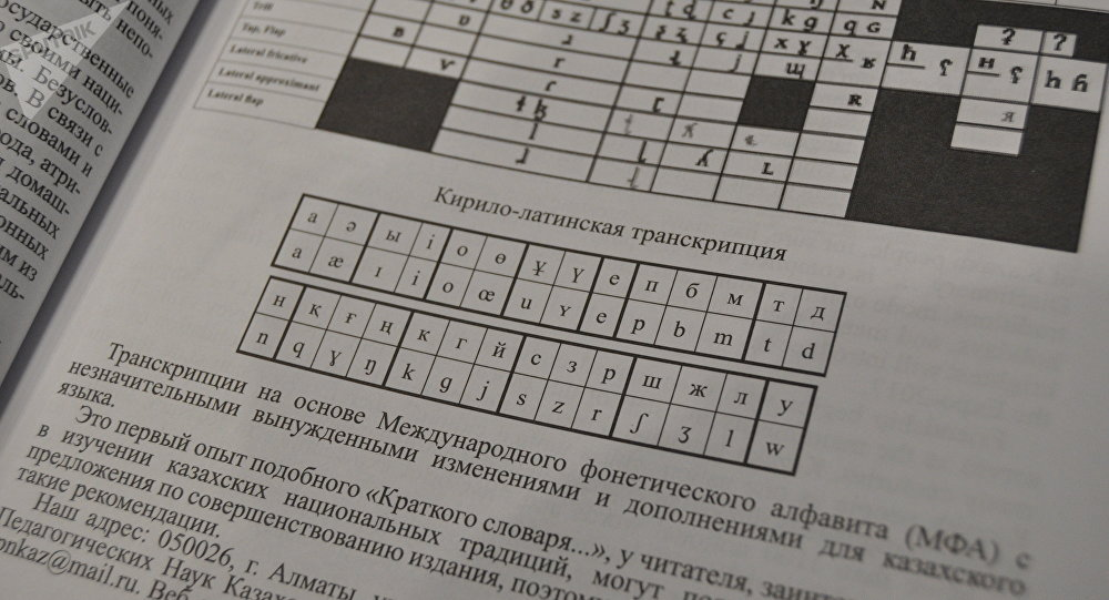 Презентован Краткий казахский этнографический словарь на 6 языках