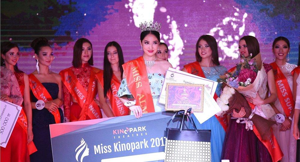 Мисс Алматы-2017