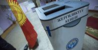 Электронная урна на одном из избирательных участков во время выборов в Кыргызстане, архивное фото