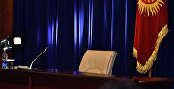Место президента КР перед пресс-конференцией, архивное фото
