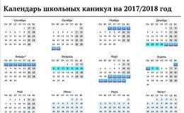 Календарь школьных каникул на 2017-2018 учебный год