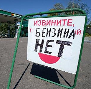 Вывеска рядом с АЗС с надписью Бензина нет