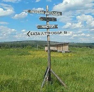 Указатели на пути к перевалу Дятлова