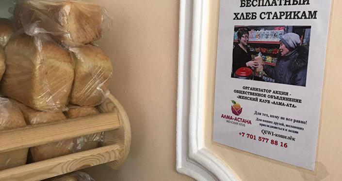 Благотворительная акция по бесплатной раздаче хлеба пенсионерам
