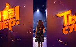 Шоу, изменившее жизнь: прими участие в кастинге Ты супер!