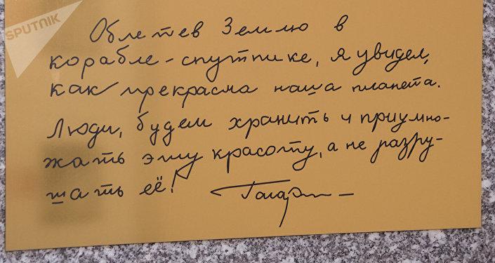ВКазахстане вкосмическом центре установили бюст Юрия Гагарина