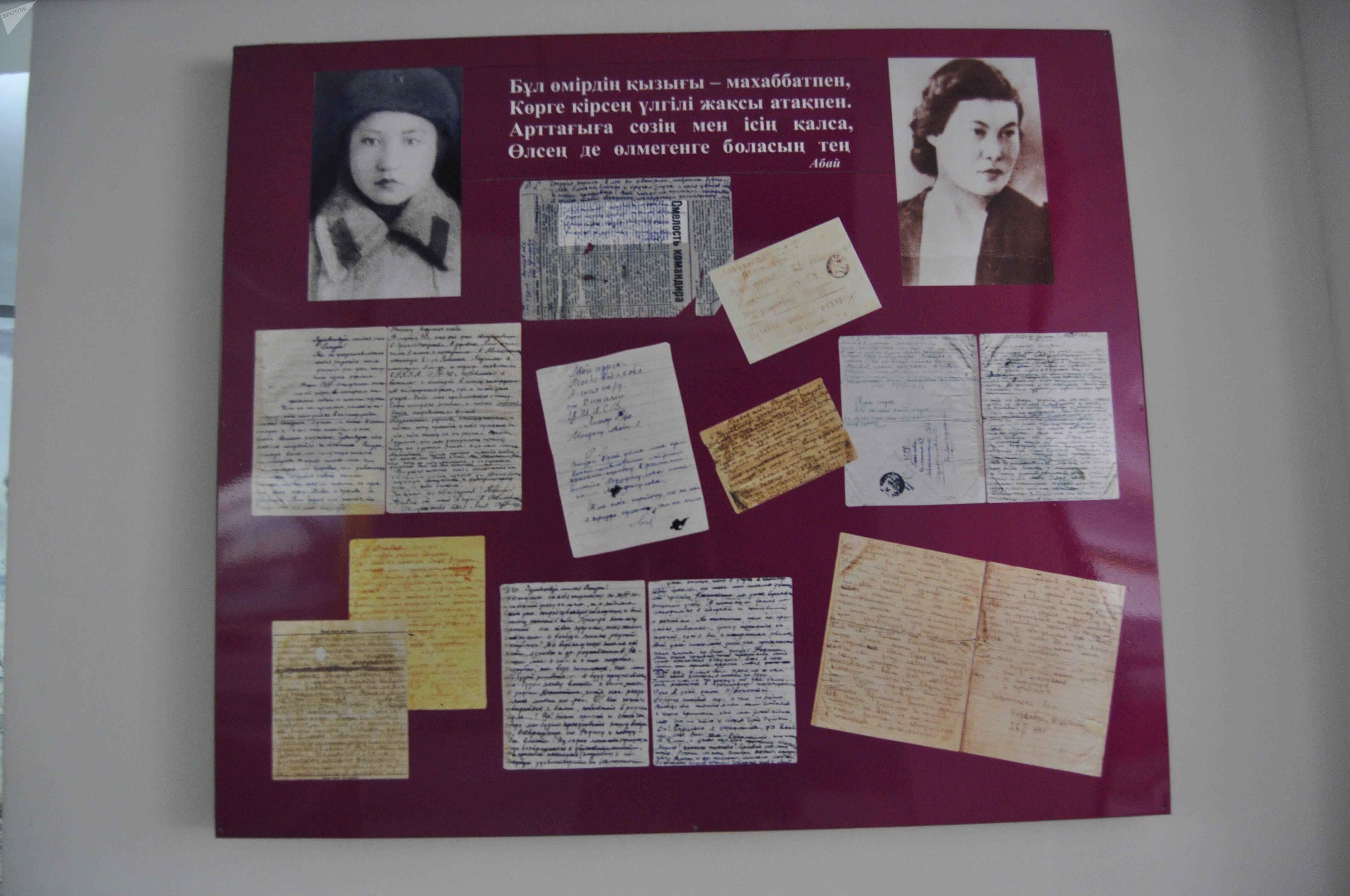 Письма Алии Молдагуловой, копии