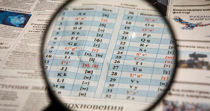 Казахский алфавит на латинице