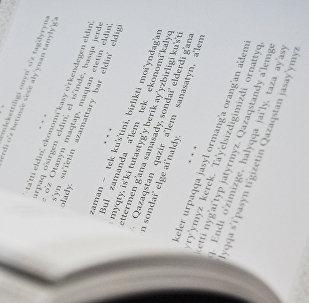 Латын әліпбиімен шығарылған кітап