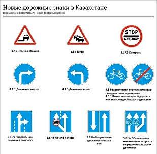 Новые дорожные знаки в Казахстане