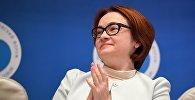 XV Международный банковский форум Банки России – XXI век