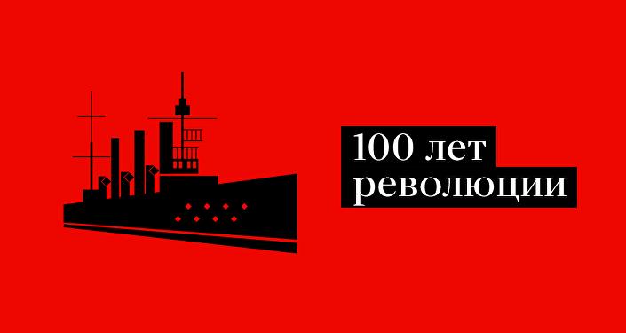 100-летие Великой Октябрьской революции