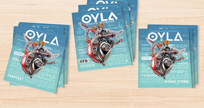 Журнал Oyla
